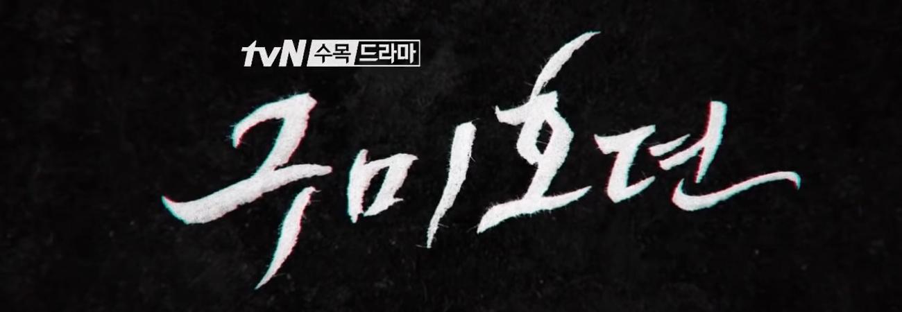 Revelan el primer trailer de Tale of the Nine Tailed