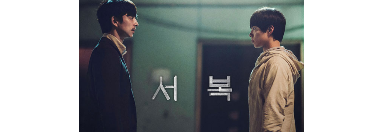 La película 'Seobok' retrasa su fecha de estreno debido al aumento en casos de Covid-19