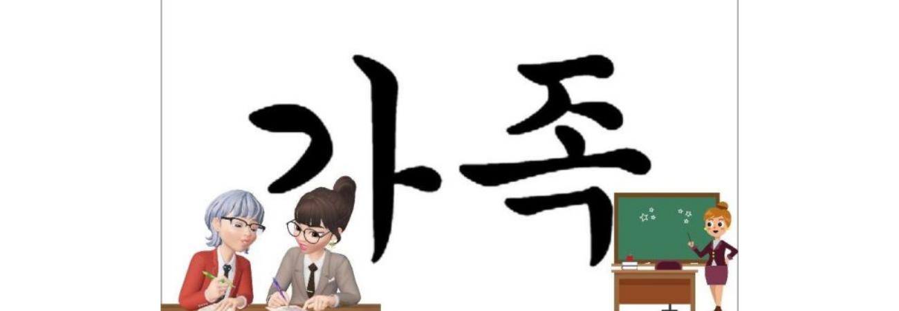 Canciones para aprender y practicar coreano