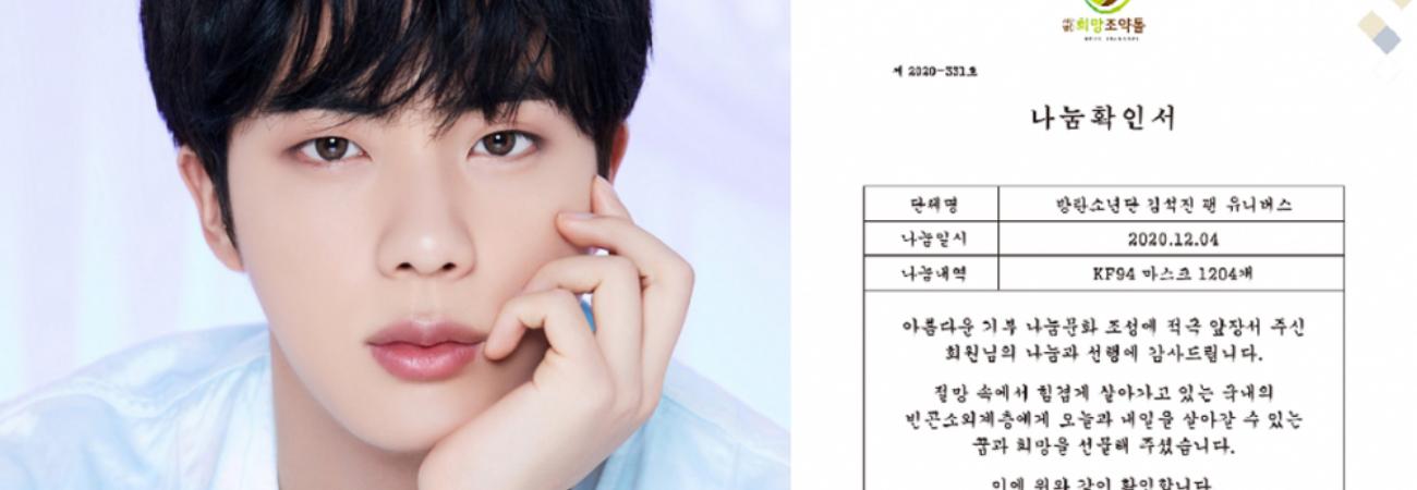 Los fans de BTS donan máscaras KF94 a una ONG de ayuda para celebrar el cumpleaños de Jin