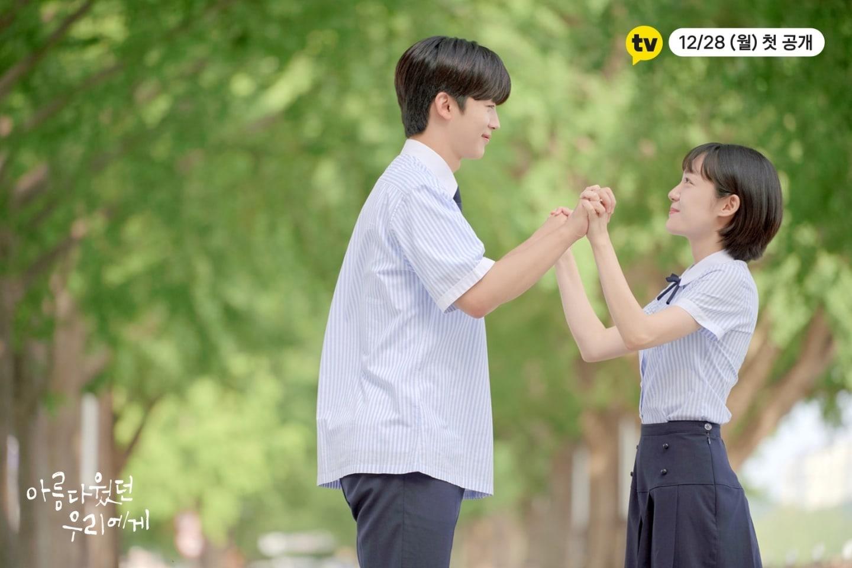 So Ju Yeon y Kim Yo Han experimentan la emoción del primer amor en próximo drama