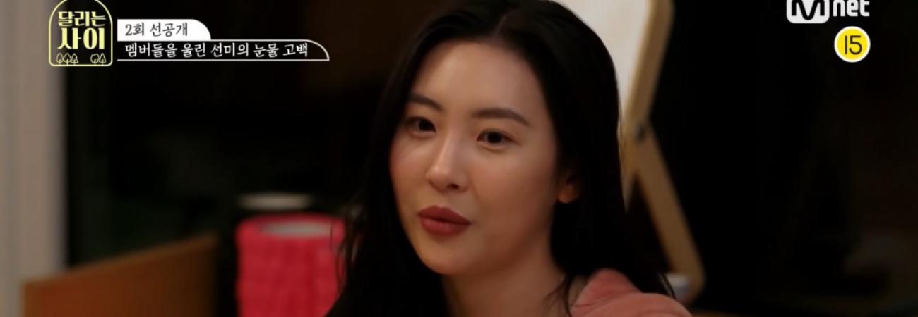 Sunmi, ex-Wonder Girls, confessa que foi diagnosticada com um transtorno de personalidade