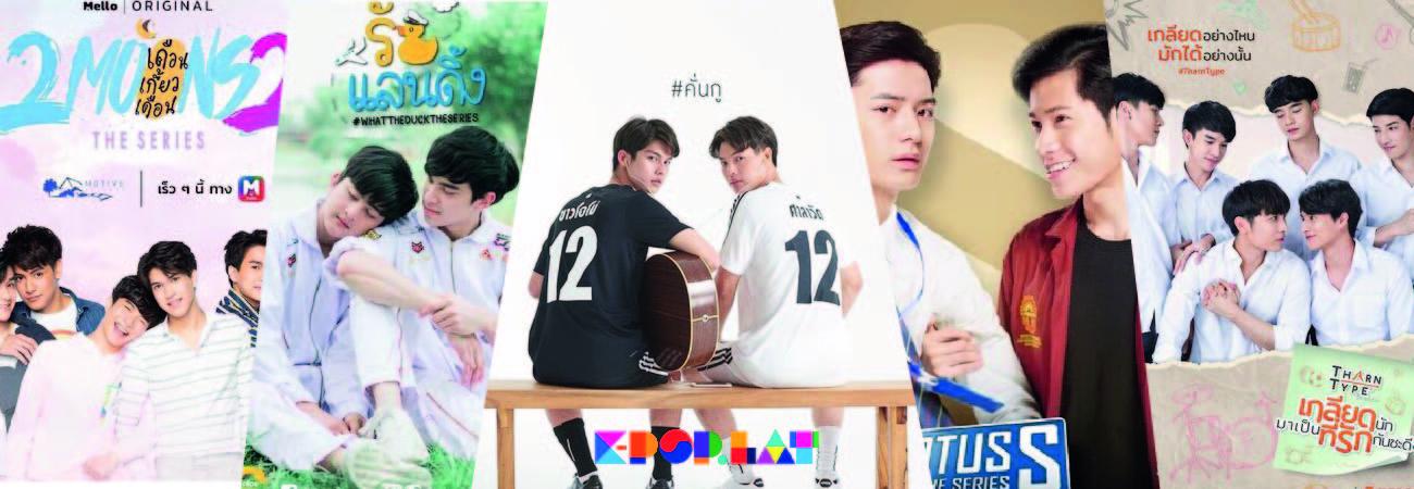 Estes são os melhores dramas Thai BOY LOVE