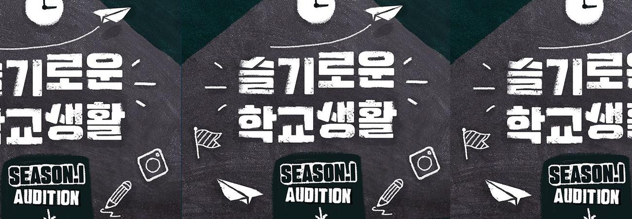 JYP Entertainment abre nuevas audiciones en línea