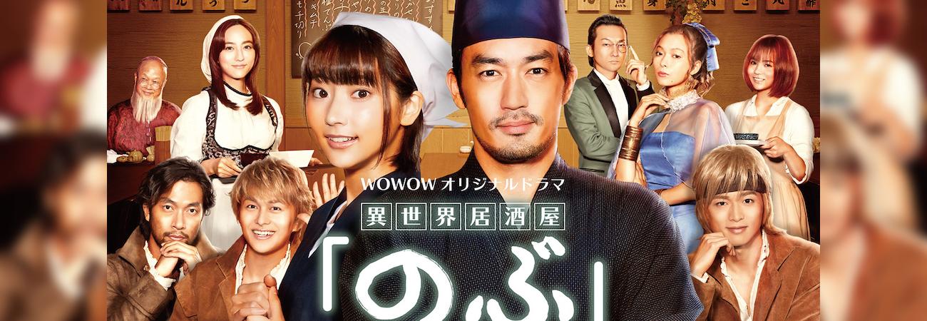 Los mejores dramas japoneses del 2020