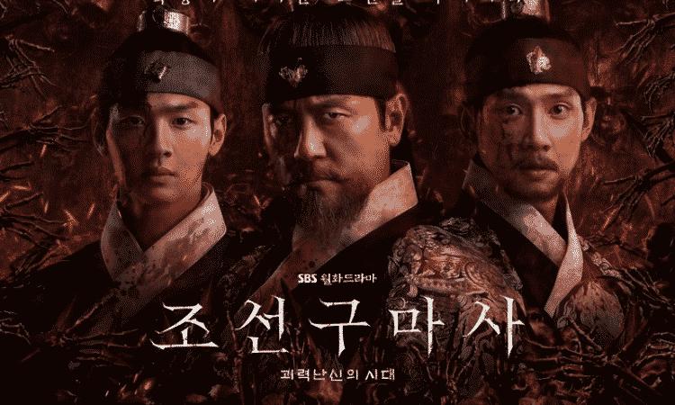 ¡Ya puedes disfrutar del primer episodio de 'Joseon Exorcist' en Doramasmp4!