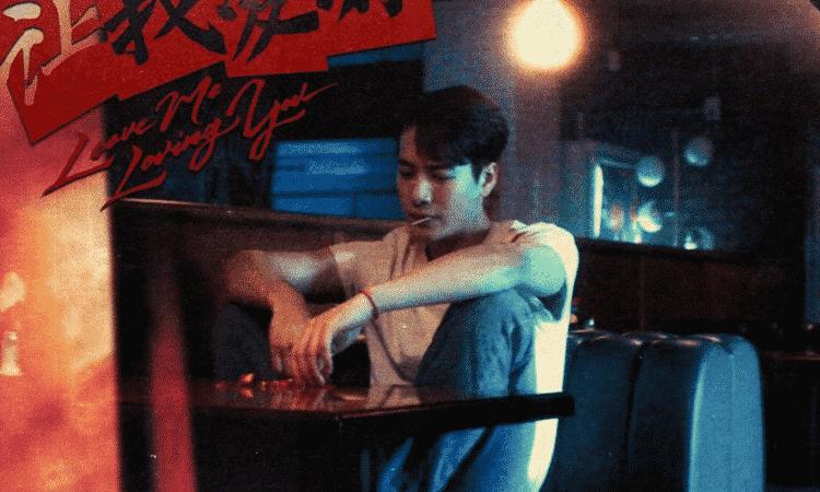 Jackson Wang es un chico solitario en nueva foto teaser para 'Leave Me Loving You'