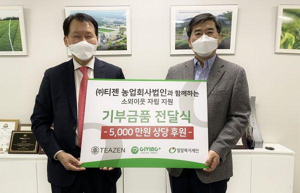 Compañía Teazen dona 50 millones de wones por su crecimiento gracias Jungkook de BTS