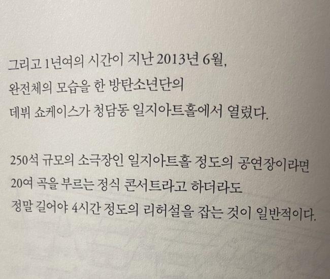 ¿Sabias que? BTS practico más de 20 veces su showcase de debut