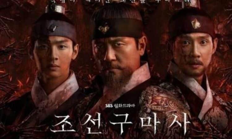 Póster del drama Joseon Exorcist