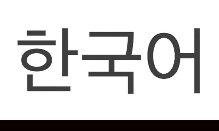 El gobierno de Sri Lanka agrega oficialmente el coreano como asignatura de examen de ingreso a la universidad