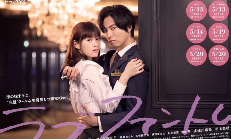 Disfruta la seria japonesa El amor es una fantasma que esta disponible en Viki