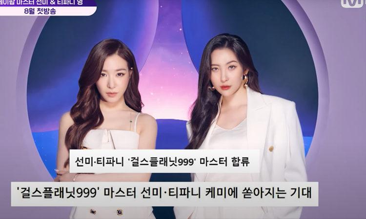 Tiffany y Sunmi admiten que serán duras mentoras durante Girls Planet 999'!